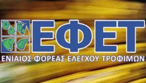 ΕΦΕΤ: 21 πρόστιμα σε επιχειρήσεις τροφίμων τον Σεπτέμβρη