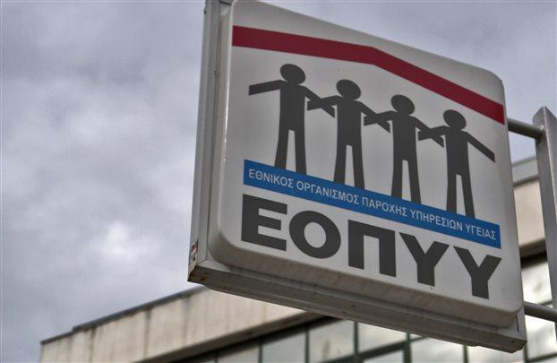 Πάνω από 1 δις ευρώ οι οφειλές του ΕΟΠΥΥ προς τους παρόχους