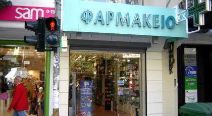 Κλειστά τα φαρμακεία. Ανοικτά σε Αθήνα, Πειραιά, Χανιά