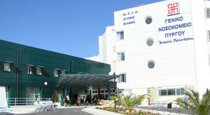 Λουκέτο για 4 μήνες στο Νοσοκομείο Πύργου