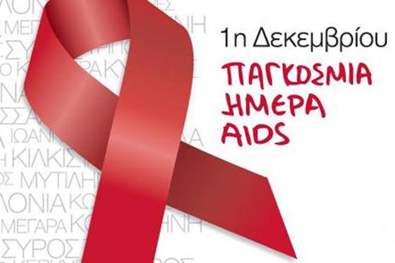 Δράσεις της Θετικής Φωνής για την 1η Δεκέμβρη  Παγκόσμια Ημέρα AIDS