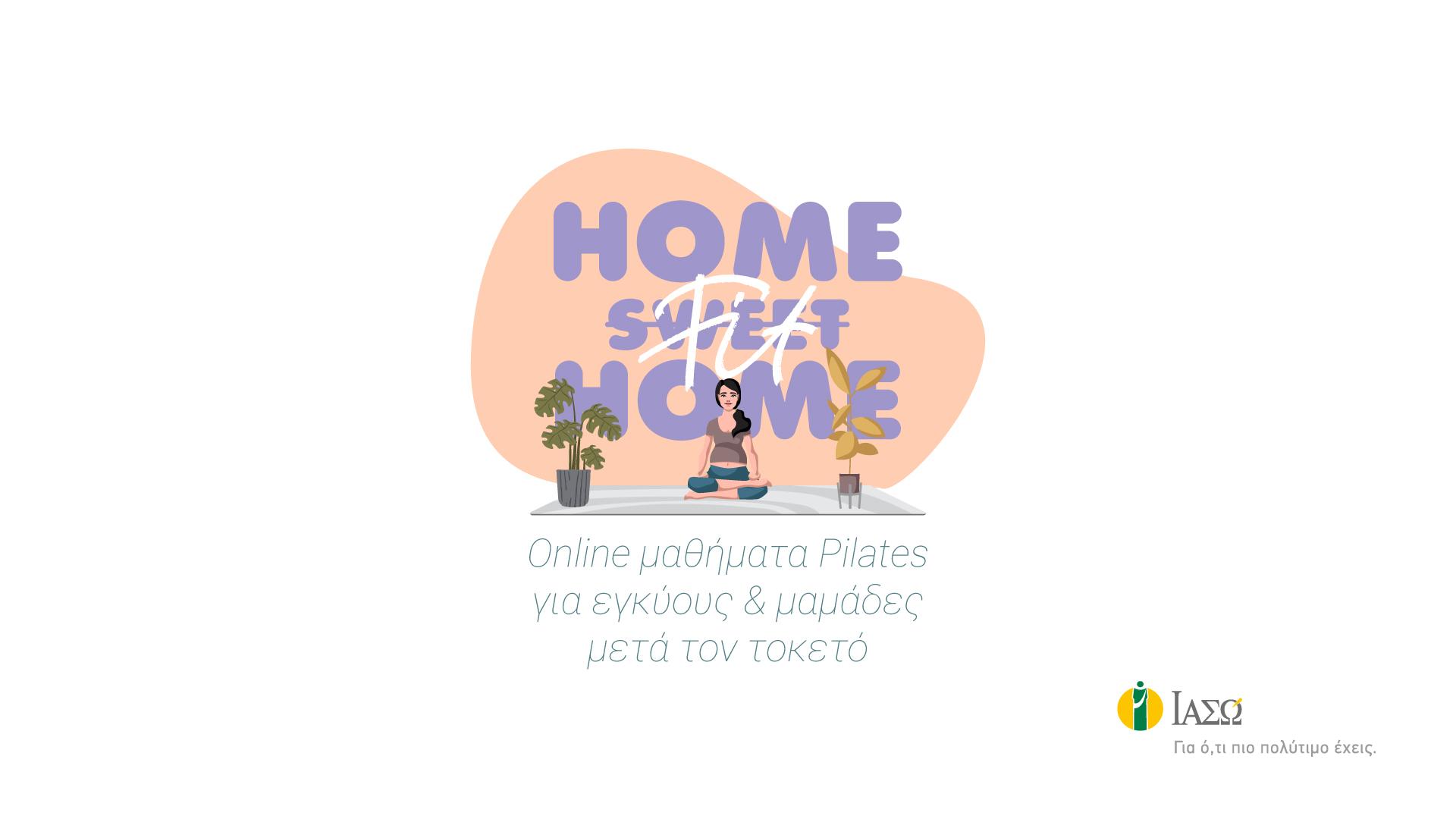 Το ΙΑΣΩ δημιούργησε το πρόγραμμα Home Fit Home με Online Pilates για εγκύους & μαμάδες μετά τον τοκετό