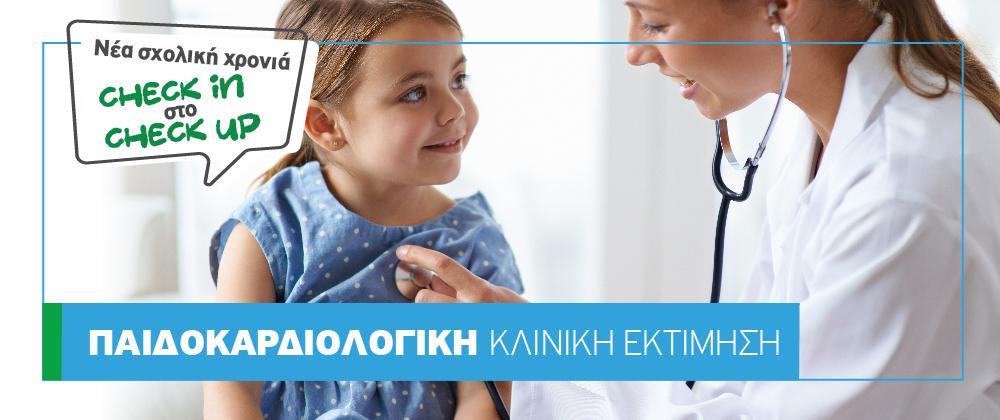Η αξία του παιδικού καρδιολογικού ελέγχο