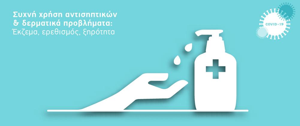 Καθαρισμός Χεριών Απολύμανση – Συνέπειες στο δέρμα – Λύσεις