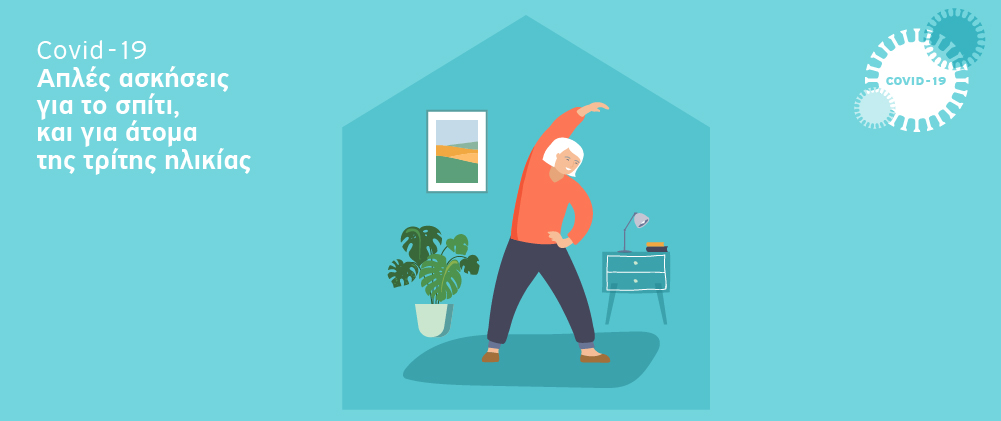 Απλές ασκήσεις όσο μένουμε σπίτι ακόμα και για άτομα της τρίτης ηλικίας