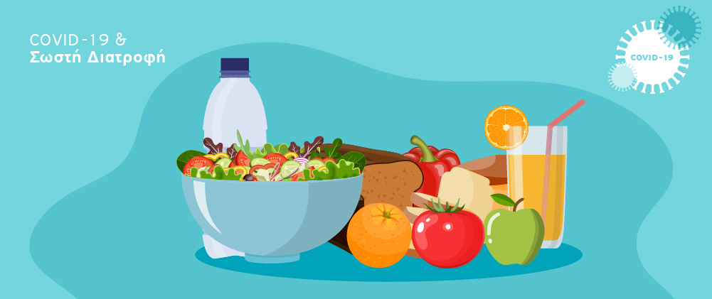 Διατροφή και ανοσοποιητικό στις μέρες του Covid-19