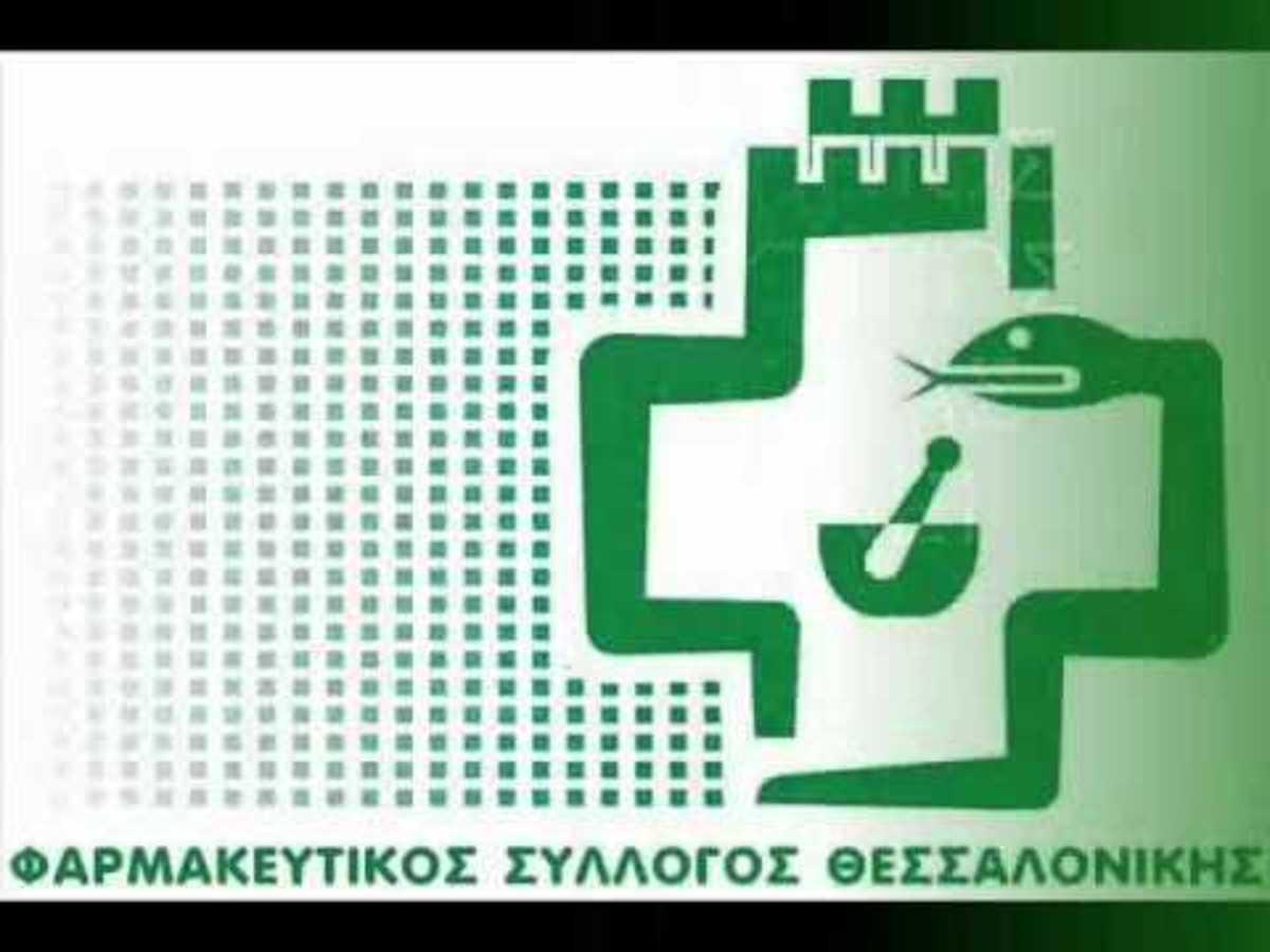 Επαναφορά ωραρίου λειτουργίας φαρμακείων Θεσσαλονίκης