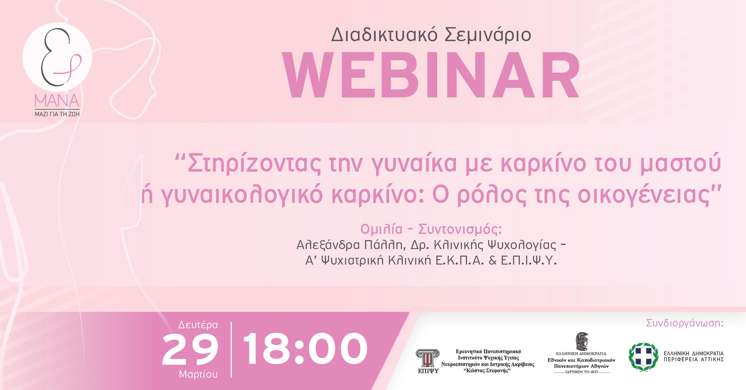 """""""Στηρίζοντας την γυναίκα με καρκίνο του μαστού ή γυναικολογικό καρκίνο: Ο ρόλος της οικογένειας"""""""