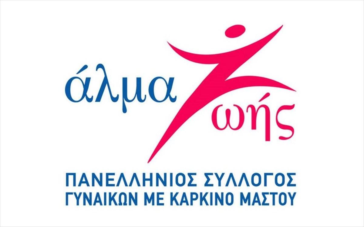 Νέο Διοικητικό Συμβούλιο για το «Άλμα Ζωής»