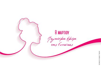 Το «Άλμα Ζωής» για την Ημέρα της Γυναίκας