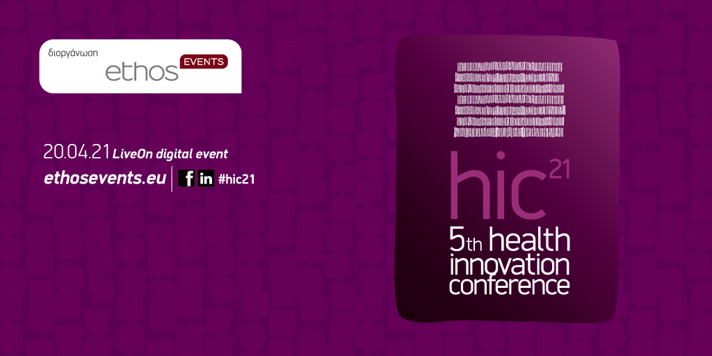 Health Innovation Conference: Για 14η χρονιά το συνέδριο-θεσμός