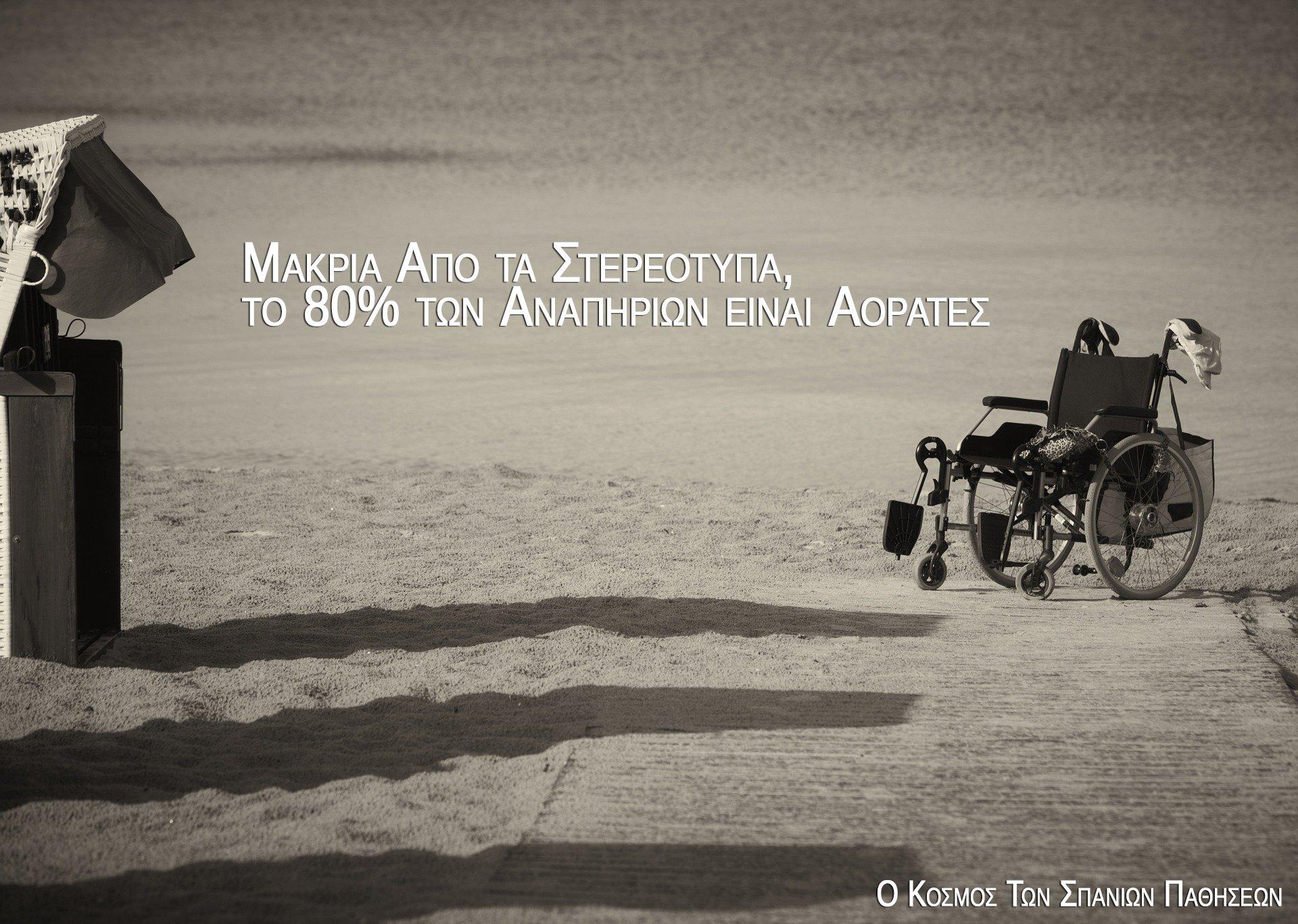 «Ορατές και αόρατες αναπηρίες στην εποχή του COVID»