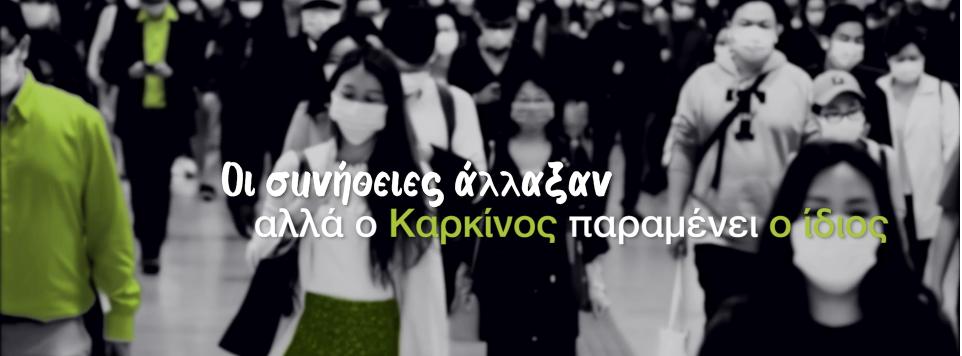 ΕΛΛΟΚ-  Ομάδα Εργασίας Σπάνιων Καρκίνων (ΟΕΣΚ)