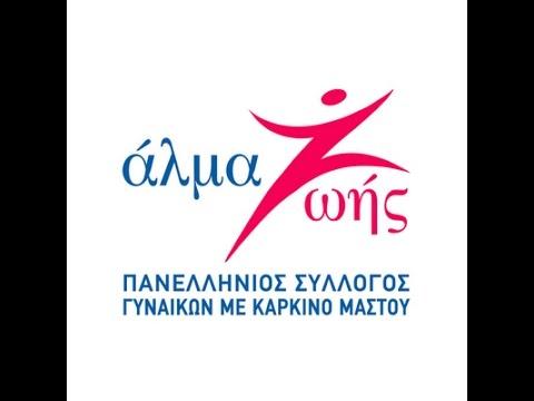 Εθελοντικό πρόγραμμα Πανελληνίου Συλλόγου Γυναικών με Καρκίνο Μαστού