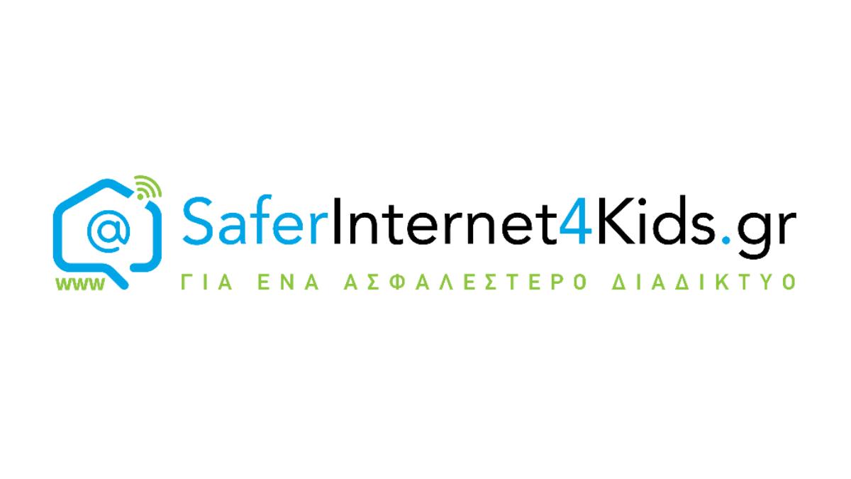 Με στόχο ένα ποιοτικότερο και ασφαλέστερο διαδίκτυο για τα παιδιά