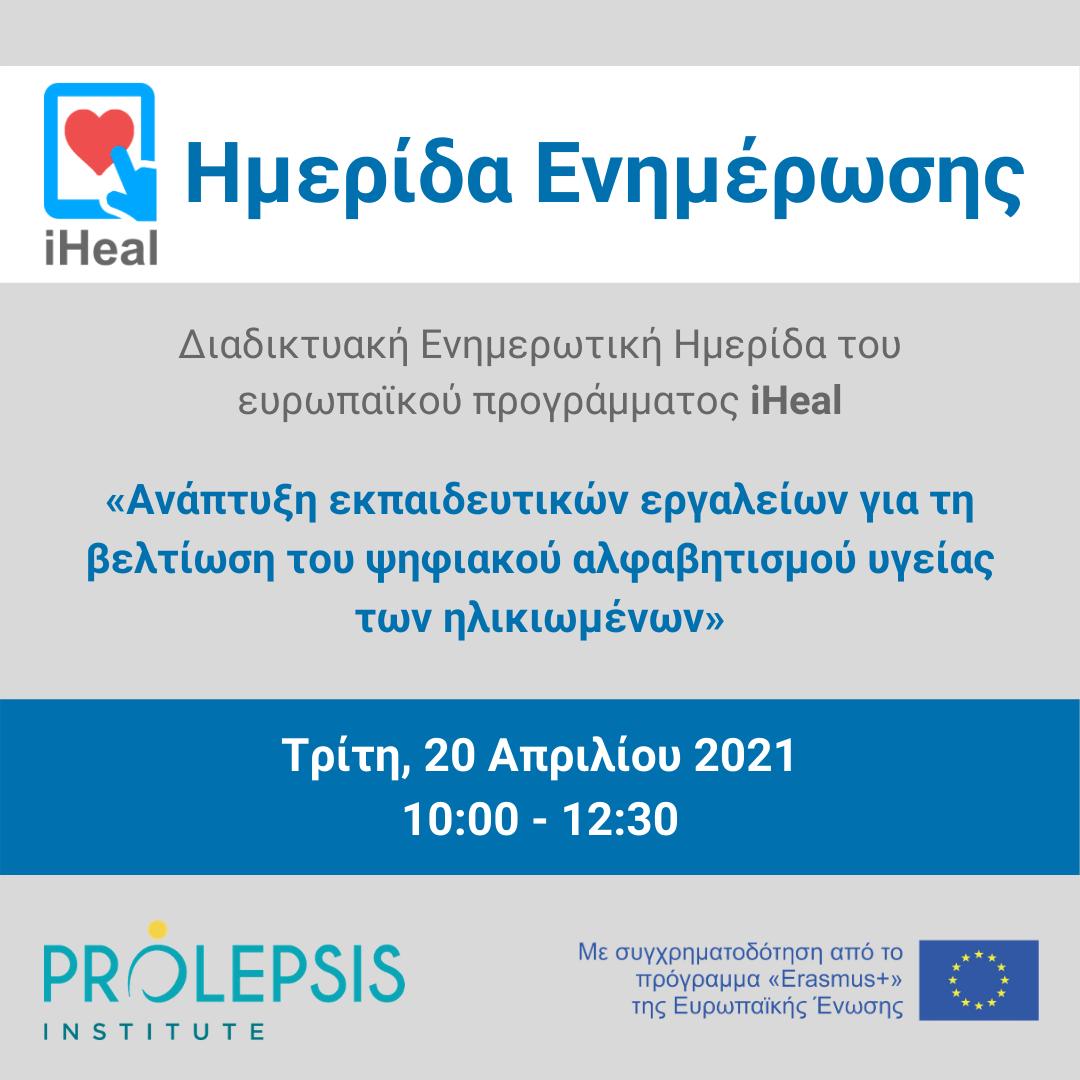 Πρόσκληση στην Ημερίδα Ενημέρωσης του ευρωπαϊκού προγράμματος iHeal