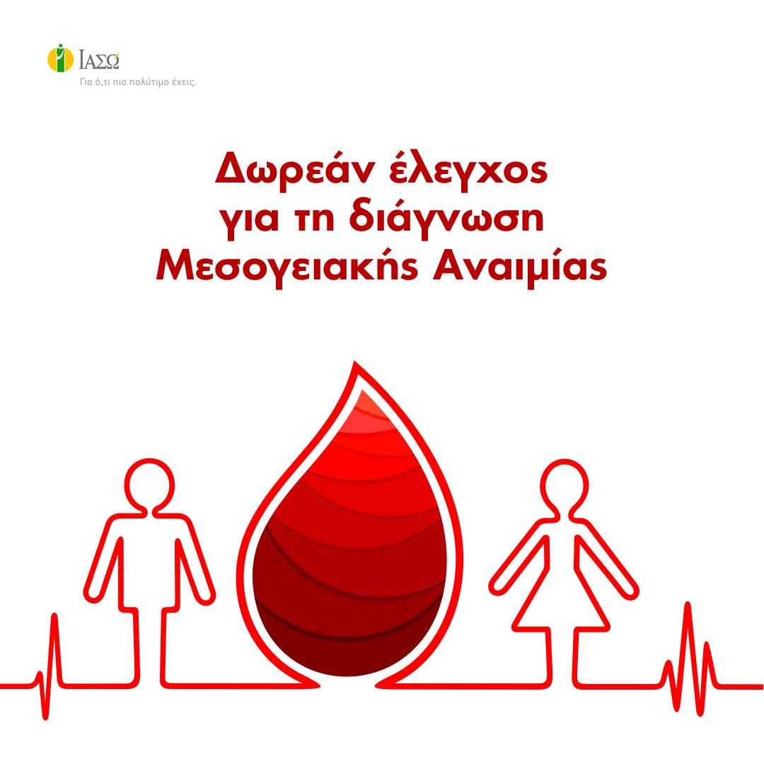 ΙΑΣΩ: Δωρεάν εργαστηριακός έλεγχος και δωρεάν επίσκεψη σε Αιματολόγο