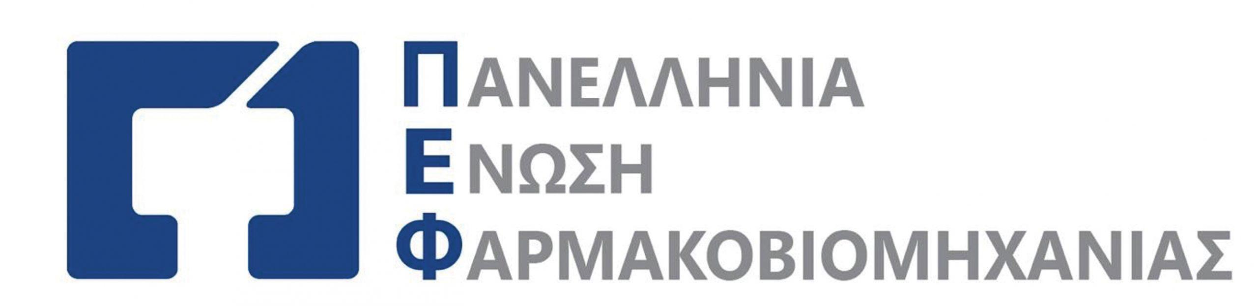 Θ. Τρύφων: H Ελλάδα έχει τη δυνατότητα να γίνει ευρωπαϊκό παραγωγικό και ερευνητικό κέντρο για την φαρμακοβιομηχανία
