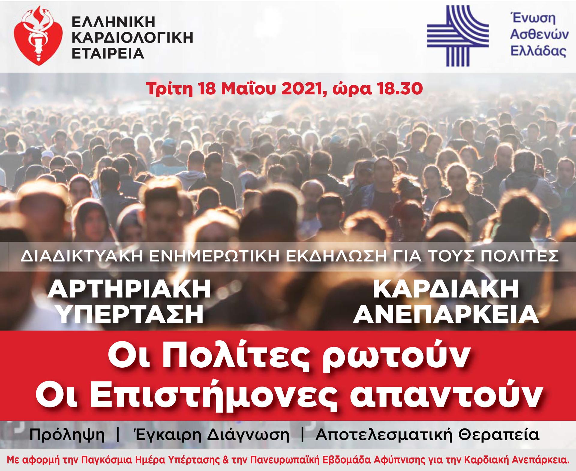 Συνεργασία Ελληνικής Καρδιολογικής Εταιρείας και Ένωσης Ασθενών Ελλάδας