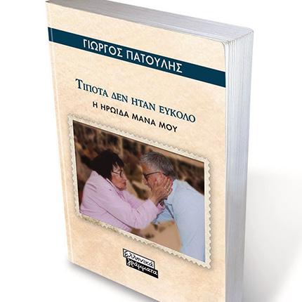 Παρουσίαση του βιβλίου του προέδρου του ΙΣΑ  Γιώργου Πατούλη