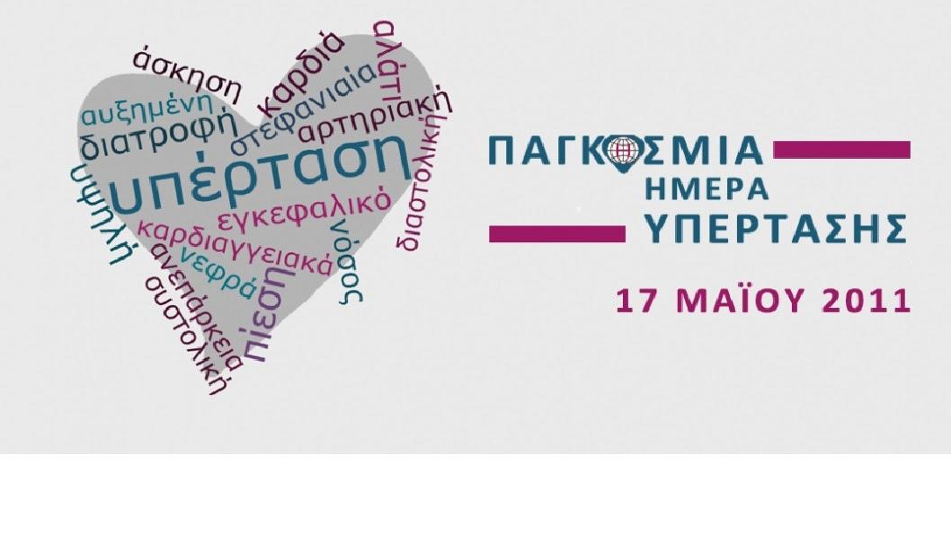 Παγκόσμια Ημέρα κατά της Υπέρτασης -Ο ΕΔΟΕΑΠ ενημερώνει για τους κινδύνους και την αντιμετώπιση