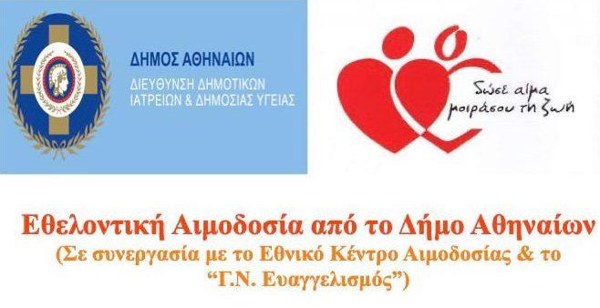 Παγκόσμια Ημέρα Εθελοντή Αιμοδότη: Νέα εθελοντική δράση αιμοδοσίας από τον Δήμο Αθηναίων