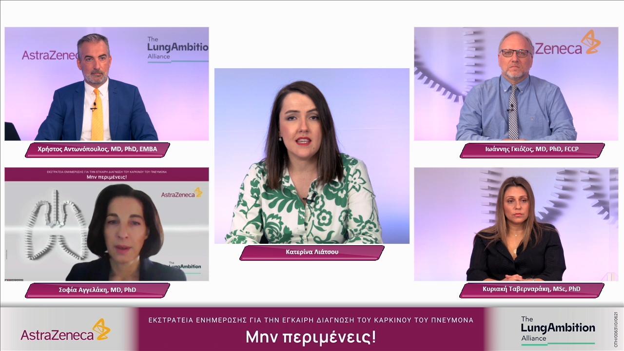 """""""Μην περιμένεις!"""" Εκστρατεία ενημέρωσης για την  έγκαιρη διάγνωση του καρκίνου του πνεύμονα από την AstraZeneca"""