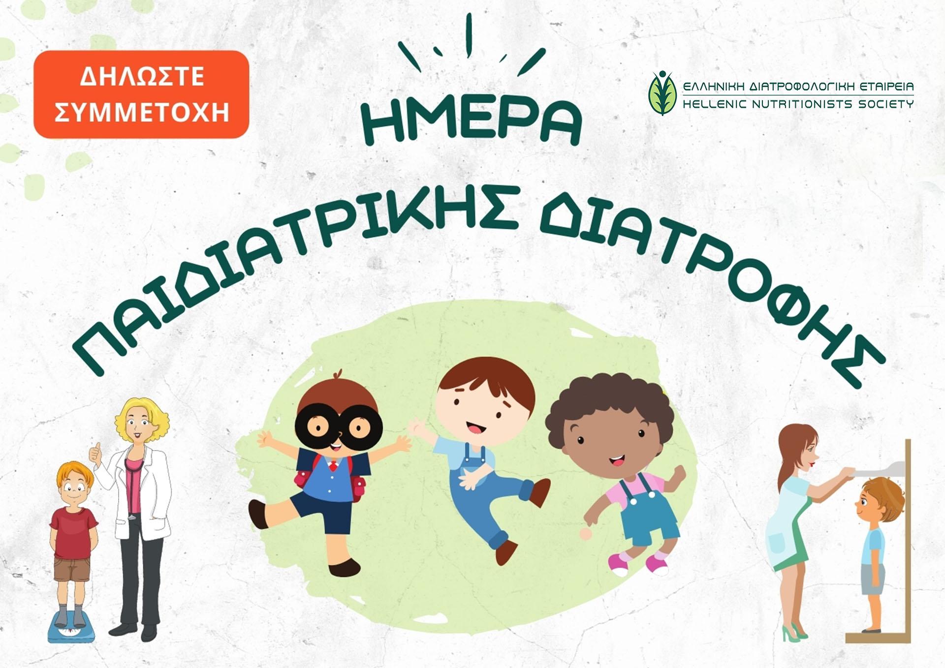 Παιδιά και γονείς ελάτε να γιορτάσουμε την Ημέρα Παιδιατρικής Διατροφής