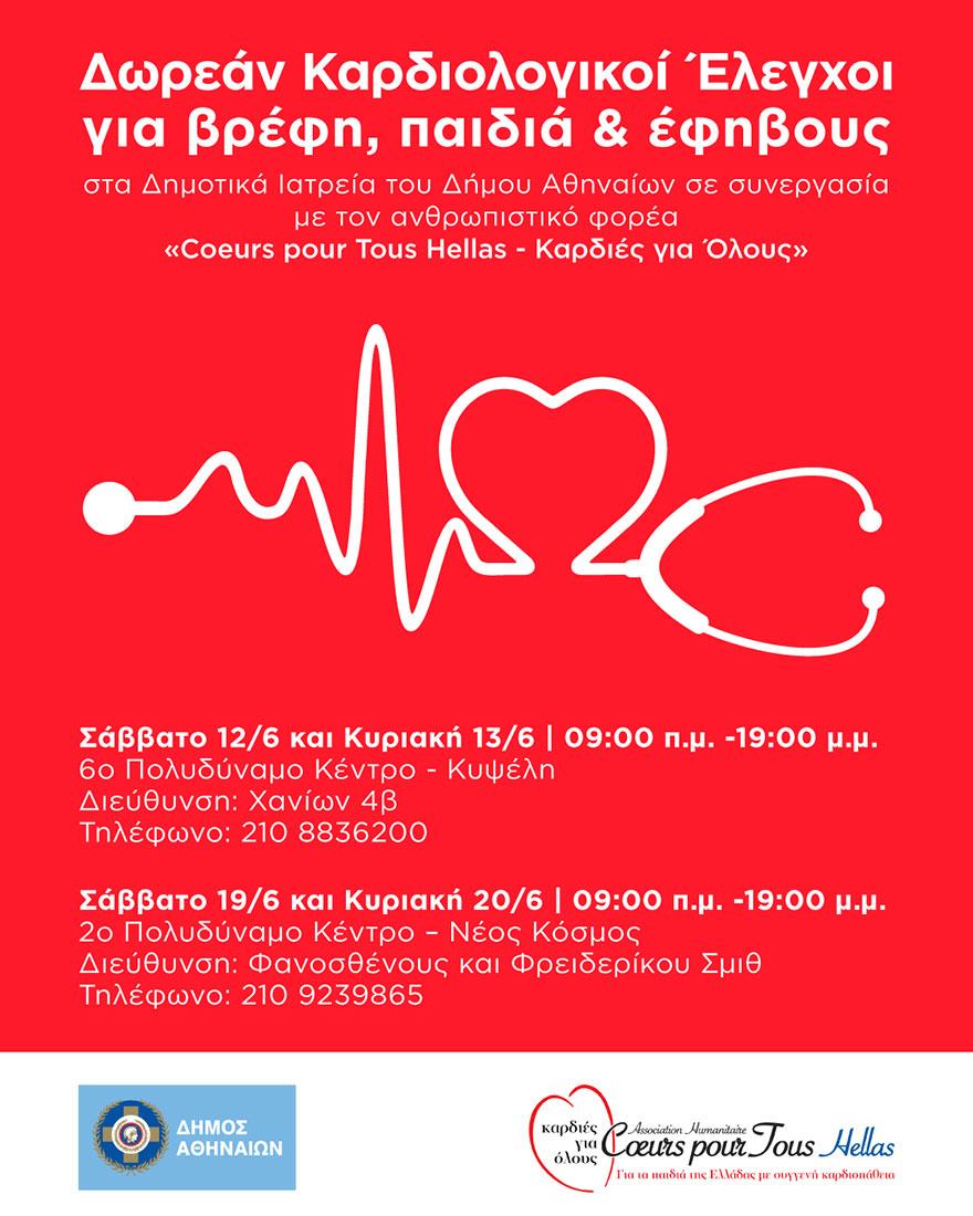 Δήμος Αθηναίων: Δωρεάν καρδιολογικοί έλεγχοι για βρέφη παιδιά και εφήβους στα δημοτικά ιατρεία