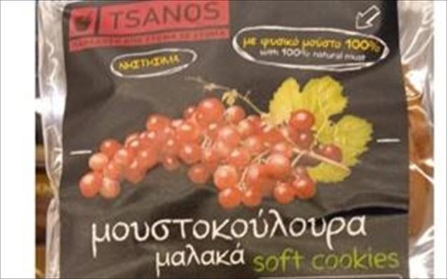 ΕΦΕΤ: Ανάκληση μη ασφαλούς τροφίμου- «Μουστοκούλουρα μαλακά»