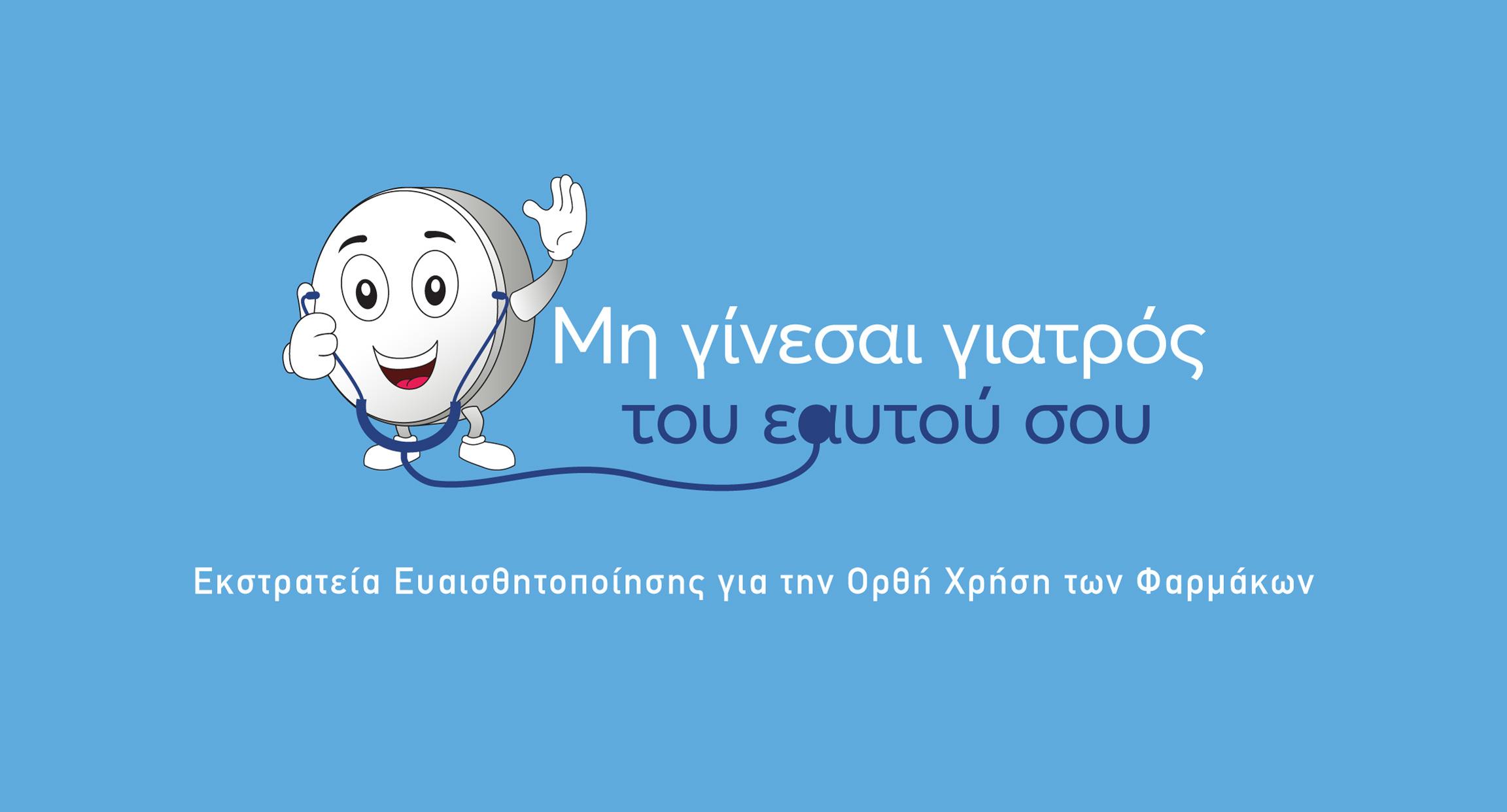 1 GOLD βραβείο και 1 SILVER βραβείο στην εκστρατεία ευαισθητοποίησης για την ορθή χρήση των φαρμάκων «Μη γίνεσαι γιατρός του εαυτού σου!»