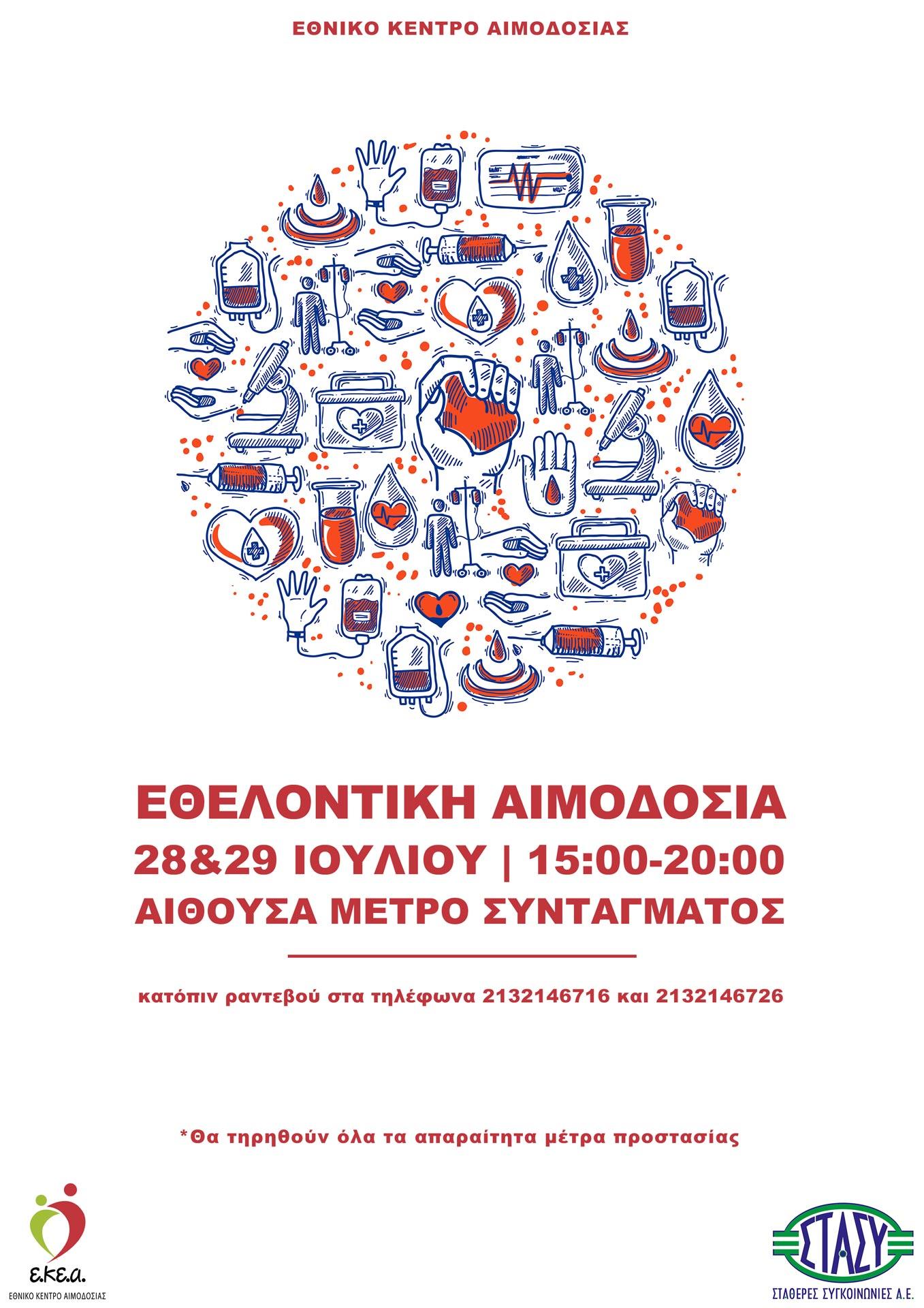 Διήμερη εθελοντική αιμοδοσία 28 και 29 Ιουλίου στο μετρό Συντάγματος