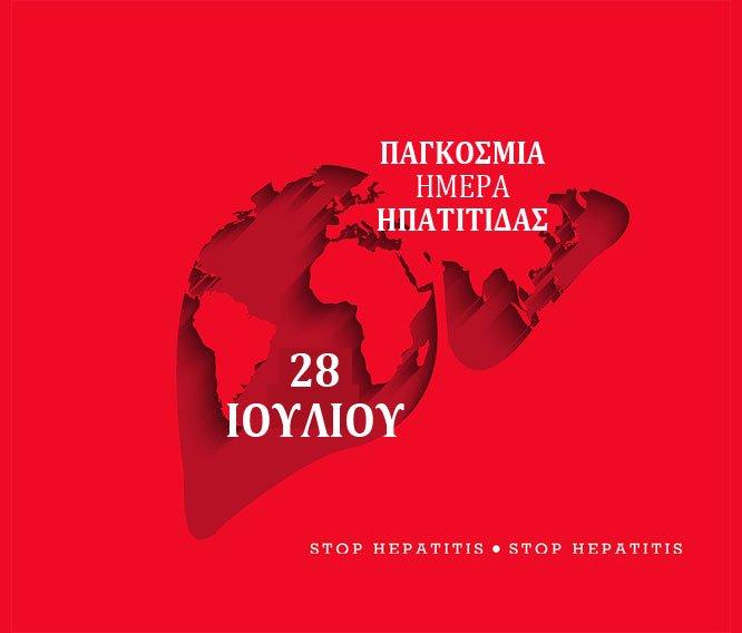 ΕΟΔΥ: 200.000 οι φορείς της ηπατίτιδας Β και 80.000 της ηπατίτιδας C στην Ελλάδα