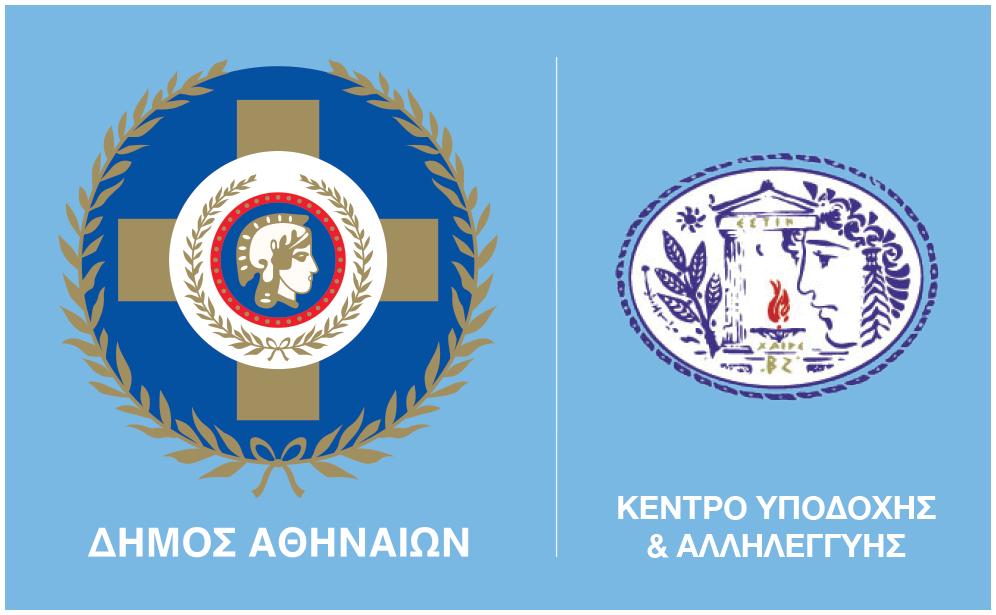 Δήμος Αθηναίων: Ανοίγουν από αύριο τρεις κλιματιζόμενοι χώροι για ευάλωτους πολίτες