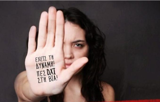 ΥΠΕΡΓ: Καμία γυναίκα μόνη απέναντι στην έμφυλη- Ενδοοικογενειακή βία και παρενόχληση