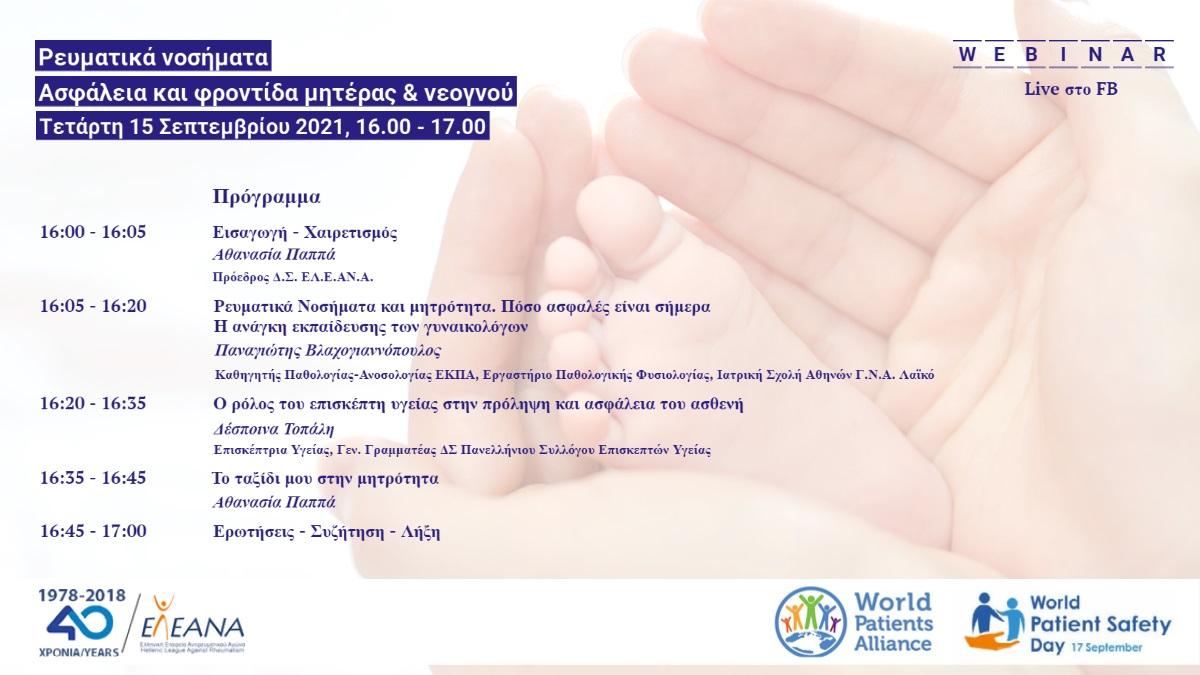 Ρευματικά νοσήματα: Ασφάλεια και φροντίδα μητέρας & νεογνού