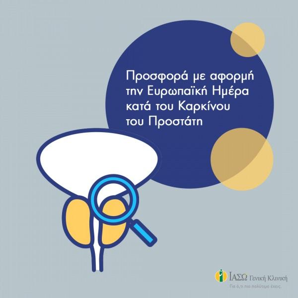 ΙΑΣΩ Γενική Κλινική: Προσφορά με αφορμή την Ευρωπαϊκή Ημέρα κατά του Καρκίνου του Προστάτη