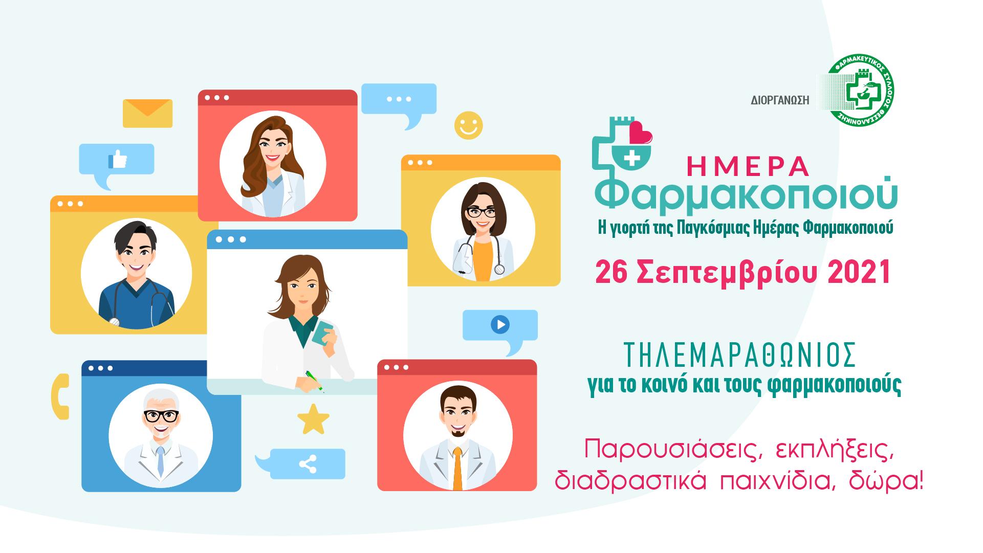 ΦΣΘ: Διαδικτυακή γιορτή για την Παγκόσμια Μέρα Φαρμακοποιού στις 26 Σεπτεμβρίου