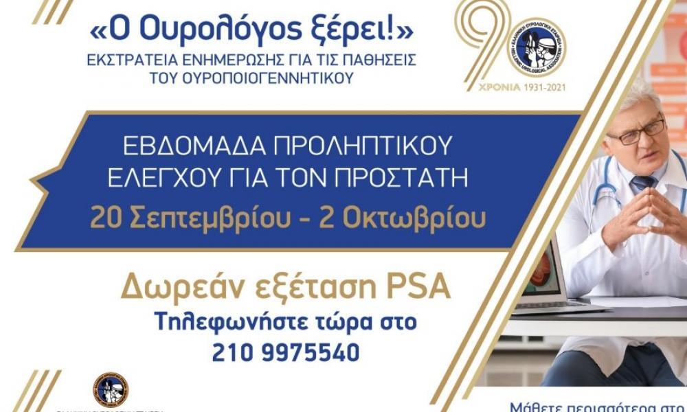 Ελληνική Ουρολογική Εταιρεία: Δωρεάν εξέταση PSA για τον προστάτη