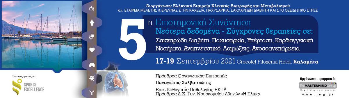 Ελληνική Εταιρεία Κλινικής Διατροφής και Μεταβολισμού – 5η Επιστημονική Συνάντηση: Διαβήτης & παχυσαρκία δυσμενείς παράγοντες στην αντιμετώπιση του κορωνοϊού