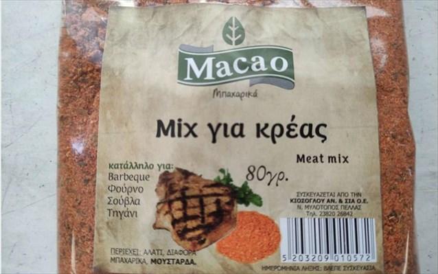 Συσκευασία με μείγμα μπαχαρικών για κρέας ανακαλεί ο ΕΦΕΤ