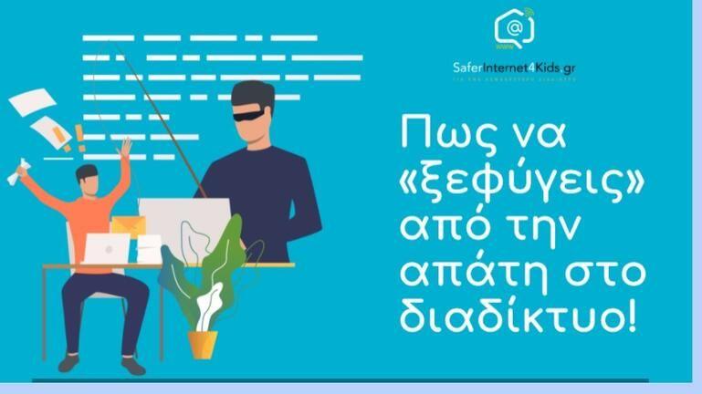 Νέο ψηφιακό εκπαιδευτικό υλικό για την ασφαλή χρήση του διαδικτύου
