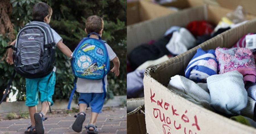 Δήμος Αθηναίων – «Όλοι Μαζί Μπορούμε» συγκεντρώνουν σχολικά για τα παιδιά του Κ.Υ.Α.Δ.Α