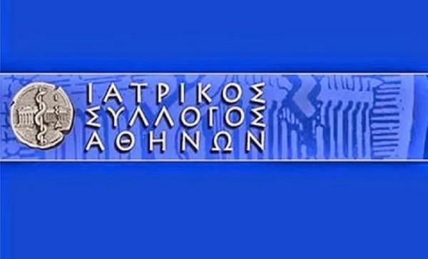 Ο ΙΣΑ με επιστολή του στην EUROBANK διαμαρτύρεται για τους όρους και τις προϋποθέσεις διατήρησης των POS της τράπεζας από τους ιατρούς μέλη του.