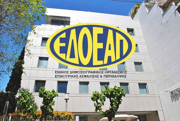 Συνεχής η λήψη μέτρων από τον ΕΔΟΕΑΠ για την αποφυγή εξάπλωσης του COVID-19