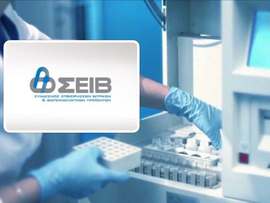 ΣΕΙΒ: Άμεσος κίνδυνος έλλειψης ιατροτεχνολογικών προϊόντων για χρόνιους πάσχοντες λόγω της υποχρηματοδότησης των προϋπολογισμών του ΕΟΠΥΥ