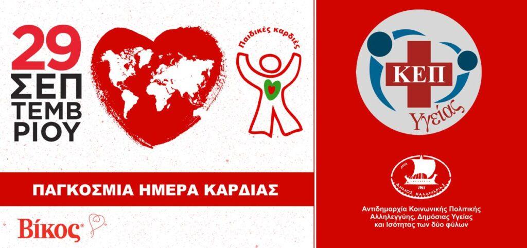 Δήμος Καλαμαριάς: Δωρεάν καρδιολογικός έλεγχος σε παιδιά τρίτεκνων και πολύτεκνων οικογενειών
