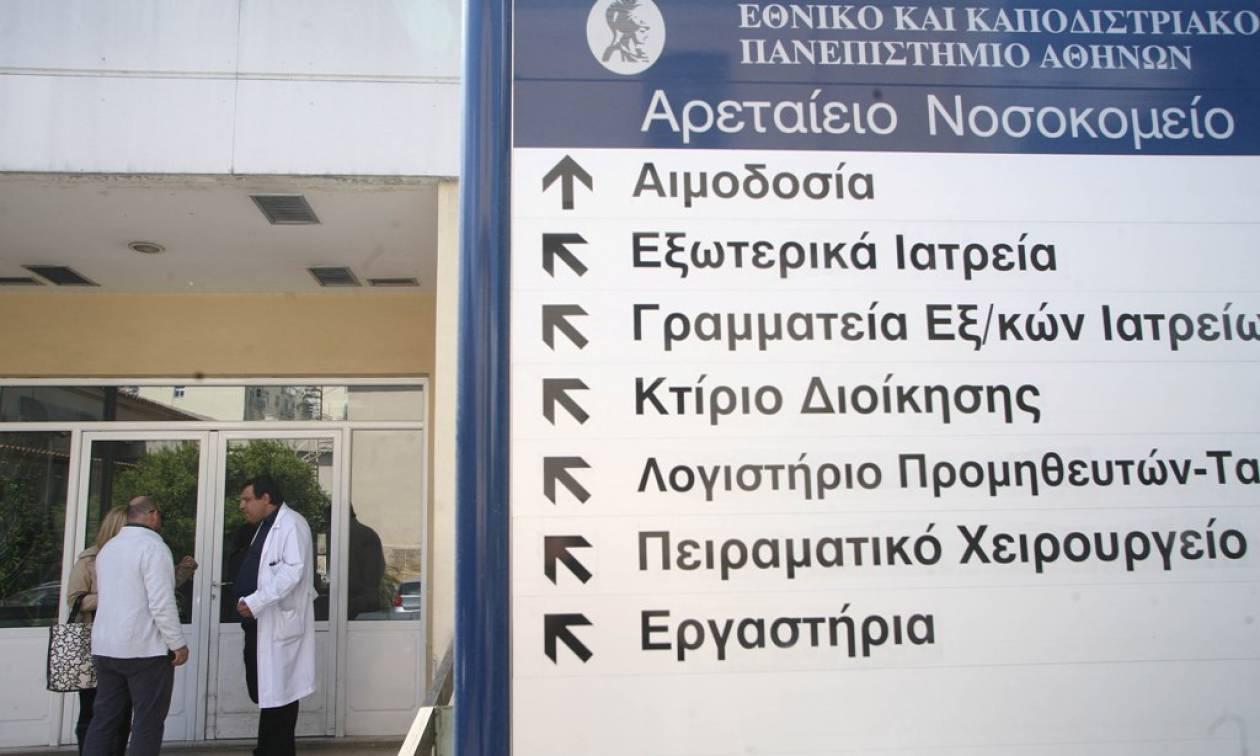 Απρόσκοπτα η λειτουργία του Αρεταίειου Πανεπιστημιακού Νοσοκομείου