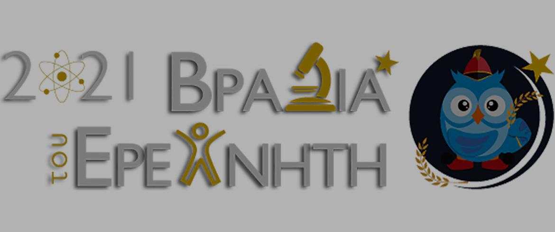 Βραδιά Ερευνητή 2021 στην Κρήτη με τη συμμετοχή του ΙΤΕ και του ΕΛΜΕΠΑ