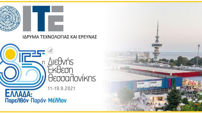 Το ΙΤΕ στην 85η Διεθνή Έκθεση Θεσσαλονίκης